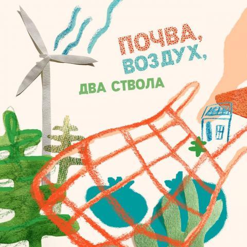 Кто и как создавал экологическое движение в Беларуси? Экодом выпустил новый подкаст