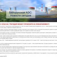 Неизвестные взломали сайт БелАЭС и оставили сообщение об опасности станции