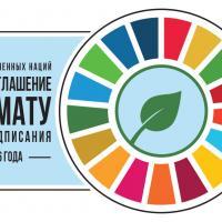 Рекорд в ООН: более 165 государств подпишут Парижское соглашение по климату