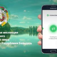Пошаговая инструкция: как установить и использовать мобильное приложение против браконьеров