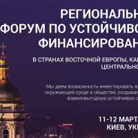 В Киеве впервые пройдет Форум устойчивого финансирования