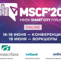 Главный форум Беларуси о Smart City пройдет в онлайн-формате