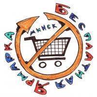 Организаторы минского Free Market'а: Это солидарность, а не благотворительность!