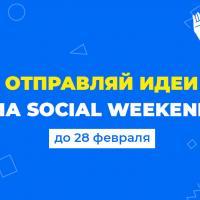 #Тихие герои. Крупнейший конкурс социальных проектов Social Weekend ищет новые идеи и новых героев