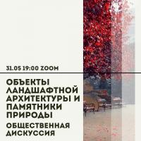 Зелёная сеть приглашает к общественной дискуссии «Объекты ландшафтной архитектуры и памятники природы»