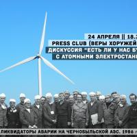Экодом и Беларусская партия «Зелёные» приглашают на открытую панельную дискуссию «Есть ли у нас будущее с атомными электростанциями?»