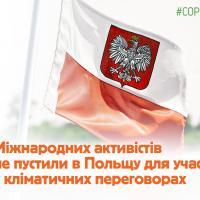 Представителям гражданского общества отказали во въезде в Польшу для участия в переговорах по климату (обновлено)