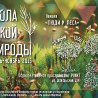 Школа дикой природы приглашает на лекцию «Люди и леса»