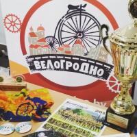 """""""ВелоГродно"""" ликвидируют"""