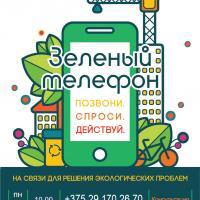 Зелёный телефон. Временно только на мобильном