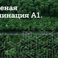 А1 учредил «Зеленую номинацию» на крупнейшем беларусском конкурсе социальных проектов Social Weekend