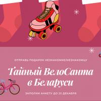 Подарки для незнакомок и незнакомцев. В Беларуси пройдёт Тайный велосанта