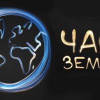 Где и что будет происходить в «Час Земли» в Минске?