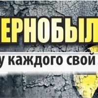 Чернобыль в лицах. Иван Громко: «Я даже завидовал ликвидаторам. После смены они могли себе позволить стаканчик-другой красного вина»