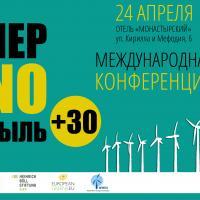 Международная конференция «Чернобыль + 30» пройдёт в Минске 24 апреля (программа)
