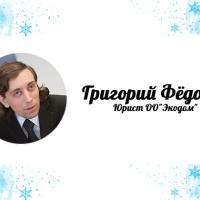 Сложности и успехи 2014 года с юридической точки зрения от Григория Фёдорова
