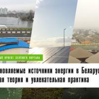 Возобновляемые источники энергии в Беларуси. Зелёный портал сделал мегапроект