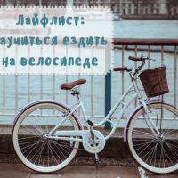 Ездить на велосипеде в Гродно учат даже зимой. Занятия бесплатные