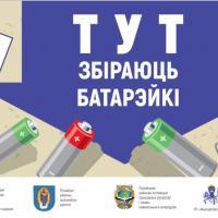 В Пуховичском районе улучшают условия для сбора отработанных батареек и рассказывают об их влиянии на окружающую среду