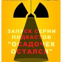 Экодом запускает серию подкастов о последствиях аварии на ЧАЭС и не только