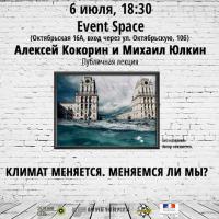 В Минске пройдёт публичная лекция-дискуссия «Климат меняется. Меняемся ли мы?»