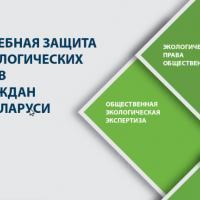 Судебная защита экологических прав граждан в Беларуси