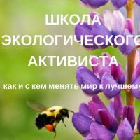 Школа экологического активиста открывает набор-2016!