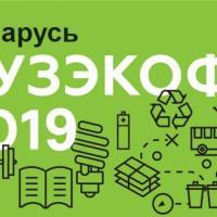 В Беларуси пройдет второй фестиваль экологии и устойчивого развития ВузЭкоФест