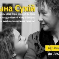 Ірына Сухій: У Беларусь паваляць экалягічныя ўцекачы