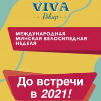 «VIVA РОВАР!» пройдет в 2021 году