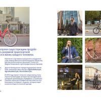 Читай – и делай в своем городе. Вышел онлайн-журнал изменений в велодвижении Беларуси за последние три года