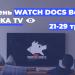 Международный фестиваль документального кино WATCH DOCS Belarus доступен на Voka TV