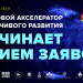 Цифровой Акселератор Устойчивого Развития ЕАЭС начинает прием заявок