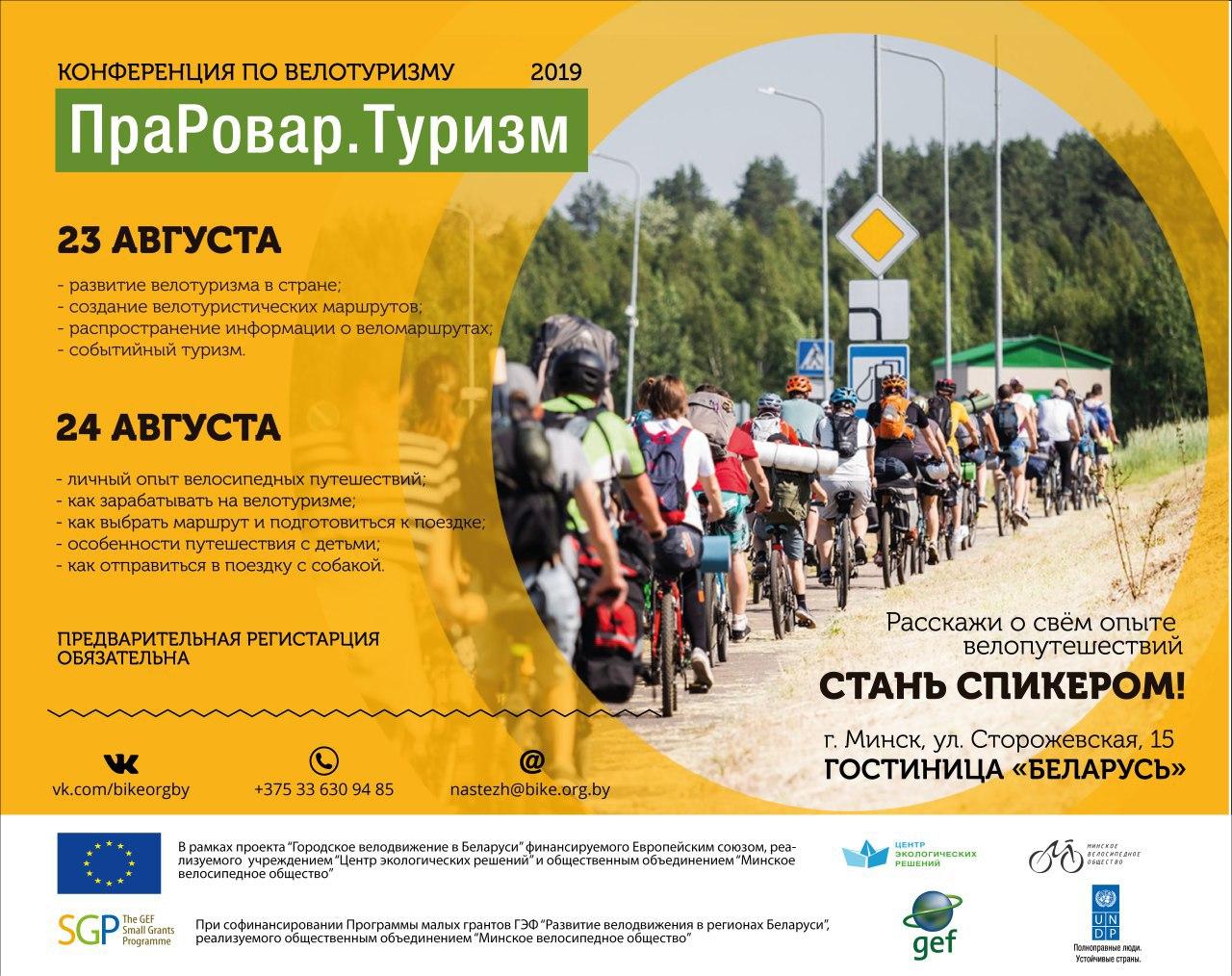 велосипедная-конференция-«праровар-туризм»-участие
