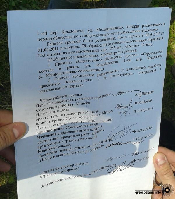 Документ, подтверждающий, что обсуждение в 2011 году было.