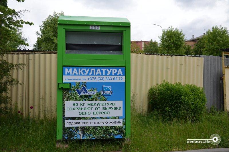 Заготовка макулатуры в беларуси покупка макулатуры рязань