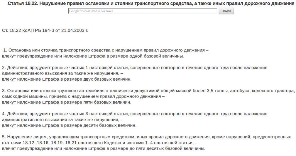 Скрыншот з сайта kodeksy-by.com