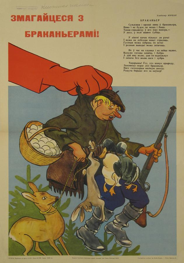 1959 год, аўтар - невядомы