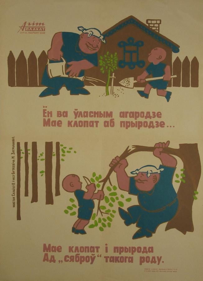 1967 год, аўтар - Салаўёў В.М.