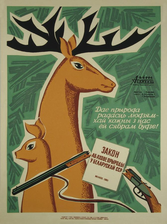 1968 год, аўтар - Капелян І.Х.