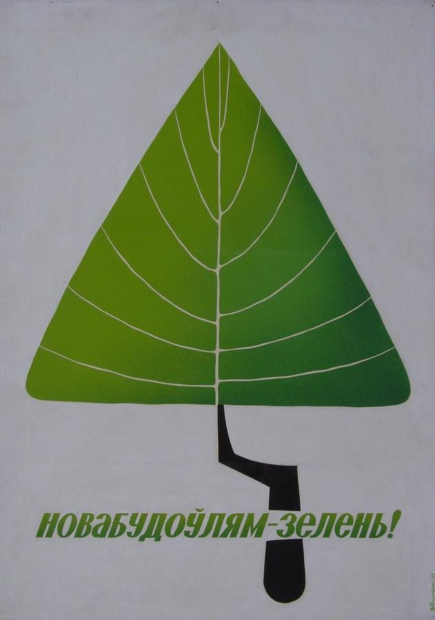 1973 год, аўтар - Крукоўскі У. Я.