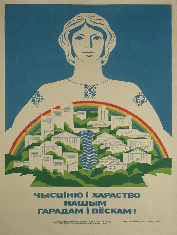1979 год, аўтар - Бегун В. В.