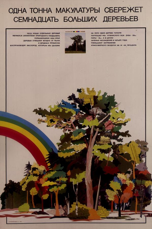 1985 год, аўтар - Хацяноўскі К. У.