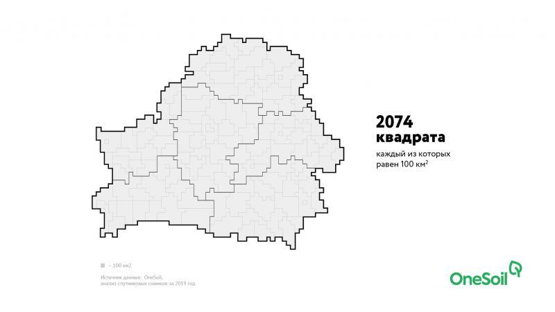 Если бы площадь Беларуси пришлось измерять Бобруйском, их бы набралось 2074