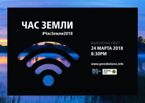 Интерактивная карта #ЧасЗемли2018 в Беларуси. Мероприятия пройдут по всей стране