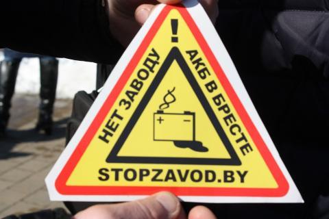 «Готовы публично выражать протест». Брестчане планируют провести митинг против завода «Айпауэр»