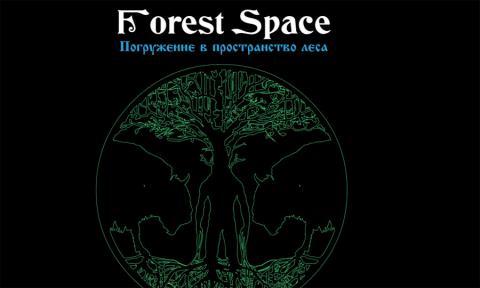 Водяные, лешие и вегетандры. Беларусы создали мультимедийную карту Беловежской пущи