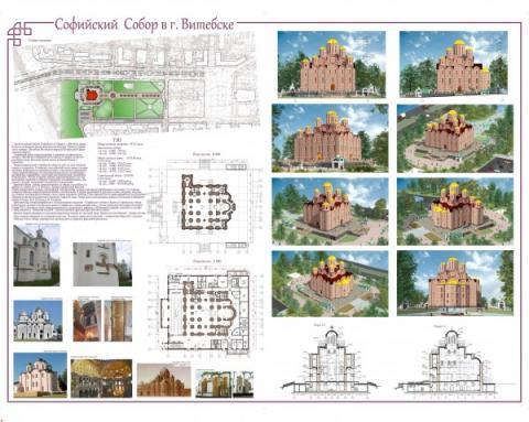 Противостояние строительству Софийского собора в Витебске: власть прислушалась к гражданам и предложила несколько компромиссных вариантов