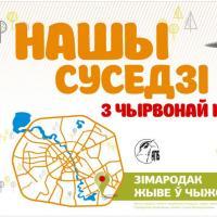 Билборды с редкими птицами появились в Минске