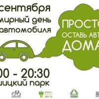 С 16 по 22 сентября Беларусь в третий раз присоединится к международной акции «Неделя мобильности» и Всемирному Дню без автомобиля